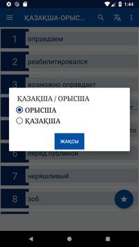 ҚАЗАҚША-ОРЫСША СӨЗДІК screenshot 4