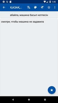 ҚАЗАҚША-ОРЫСША СӨЗДІК screenshot 1