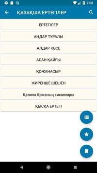 ҚАЗАҚША 500 ЕРТЕГІ screenshot 3
