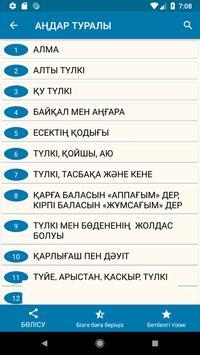 ҚАЗАҚША 500 ЕРТЕГІ poster