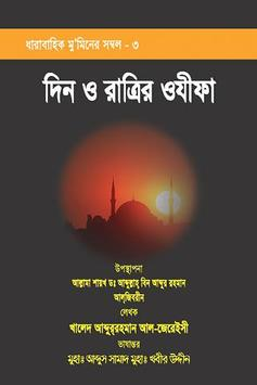 daily and nightly Bengali poster