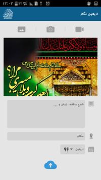 Alarbaeen apk screenshot