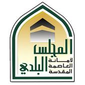 المجلس البلدي للعاصمة المقدسة icon