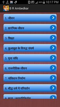 BR Ambedkar Biography & Quotes screenshot 1