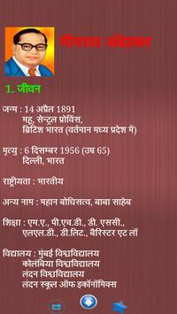 BR Ambedkar Biography & Quotes screenshot 2