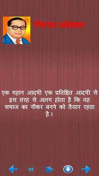 BR Ambedkar Biography & Quotes screenshot 3