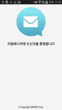 리얼매니저 - 리얼메시지 관리자 앱 poster