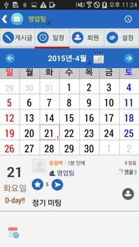 리얼매니저 - 리얼메시지 관리자 앱 apk screenshot