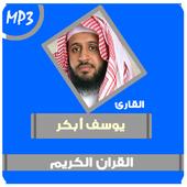 يوسف ابكر   القرآن الكريم Mp3 icon
