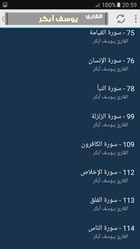 يوسف ابكر   القرآن الكريم Mp3 apk screenshot