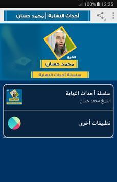 أسباب عدم إستجابة الدعاء محمد حسان