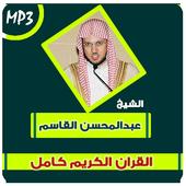 عبدالمحسن القاسم - قرآن كريم icon