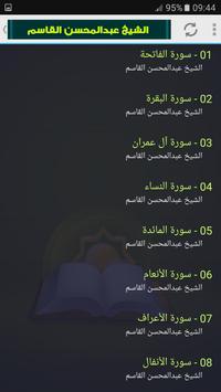 عبدالمحسن القاسم - قرآن كريم apk screenshot