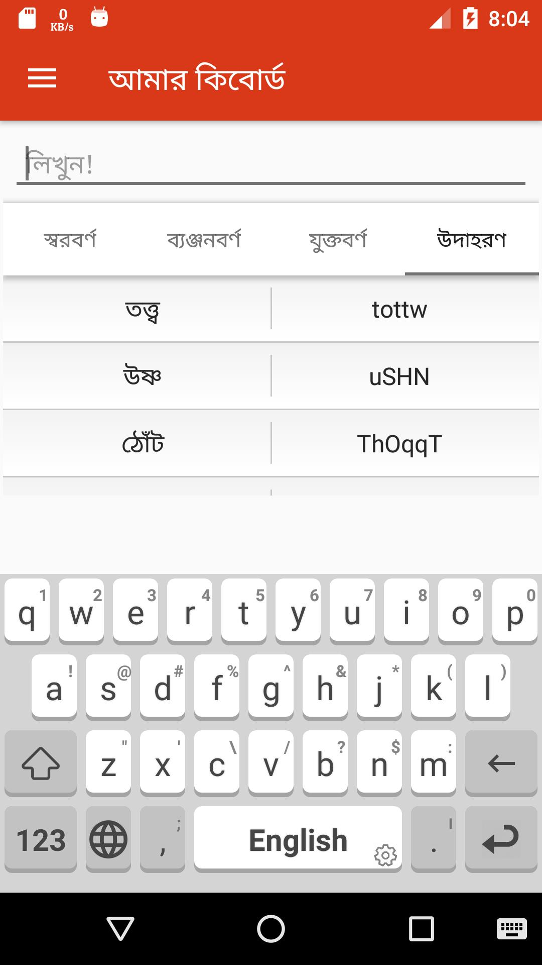 🌱 Bengali keyboard app for pc | Avro Keyboard 5 1 0 for Windows 10