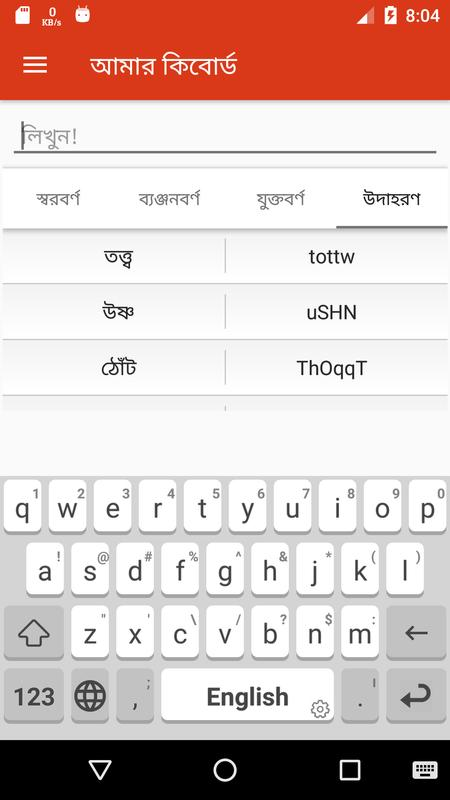 top bangla keyboard for android
