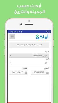 اماكن | حجز شاليهات poster