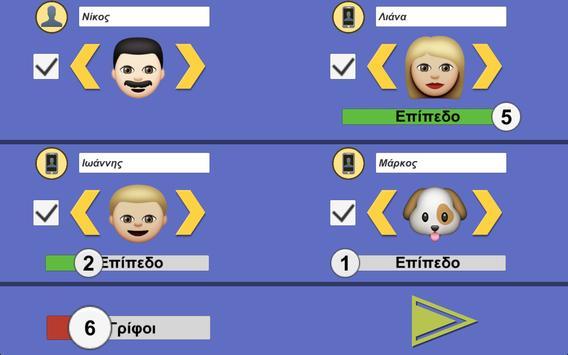 Τροχός της τύχης screenshot 3