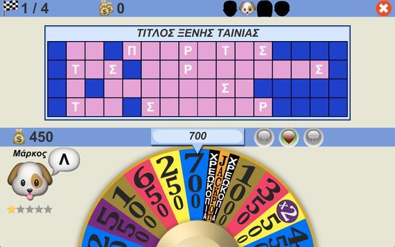 Τροχός της τύχης screenshot 13