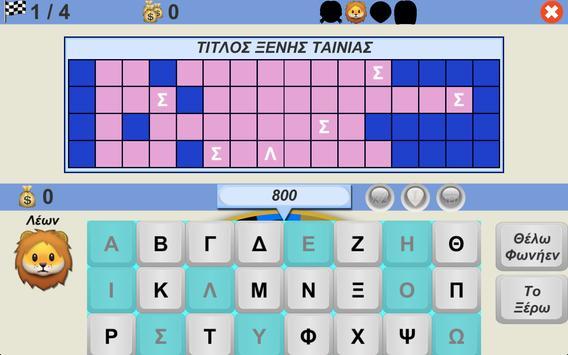 Τροχός της τύχης screenshot 9