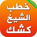 كتب دروس وخطب الشيخ عبد الحميد كشك APK