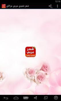 شعر شعبي عراقي حزين غزل قصير poster