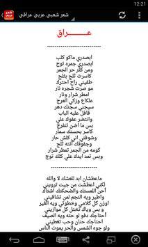 شعر شعبي عراقي حزين غزل قصير apk screenshot