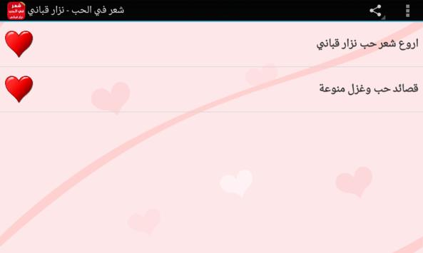 شعر حب وغزل نزار قباني بدون انترنت screenshot 3