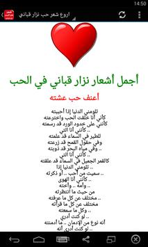 شعر حب وغزل نزار قباني بدون انترنت screenshot 1
