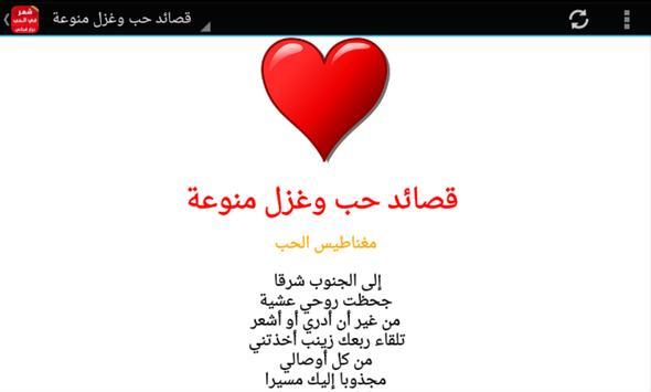 شعر حب وغزل نزار قباني بدون انترنت screenshot 4