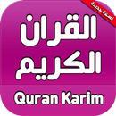 quran mp3 audio maher al muaiqly APK