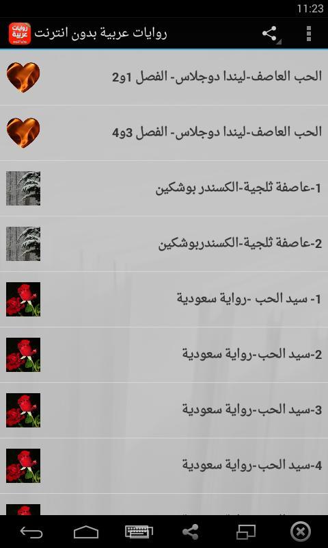 روايات رومانسية حب غرام عربية مع تحميل بدون نت pdf pour Android -  Téléchargez l'APK