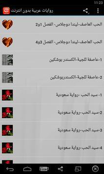روايات رومانسية حب غرام عربية مع تحميل بدون نت Pdf For Android Apk Download