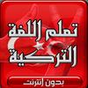 تعلم اللغة التركية بدون انترنت مع الصوت आइकन