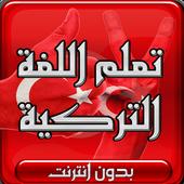 تعلم اللغة التركية بدون انترنت مع الصوت icon