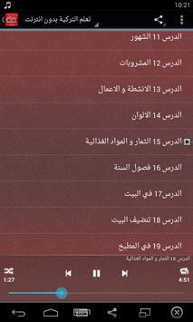 تعلم اللغة التركية بدون انترنت مع الصوت apk screenshot