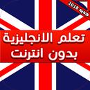 تعلم اللغة الانجليزية بدون انترنت بالصوت والصورة APK