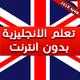 تعلم اللغة الانجليزية بدون انترنت بالصوت والصورة APK image thumbnail