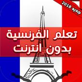 تعلم اللغة الفرنسية بدون انترنت بالصوت icon