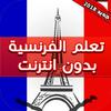 تعلم اللغة الفرنسية بدون انترنت بالصوت आइकन