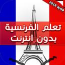 تعلم اللغة الفرنسية بدون انترنت بالصوت APK