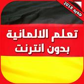 تعلم الالمانية بدون انترنت icon