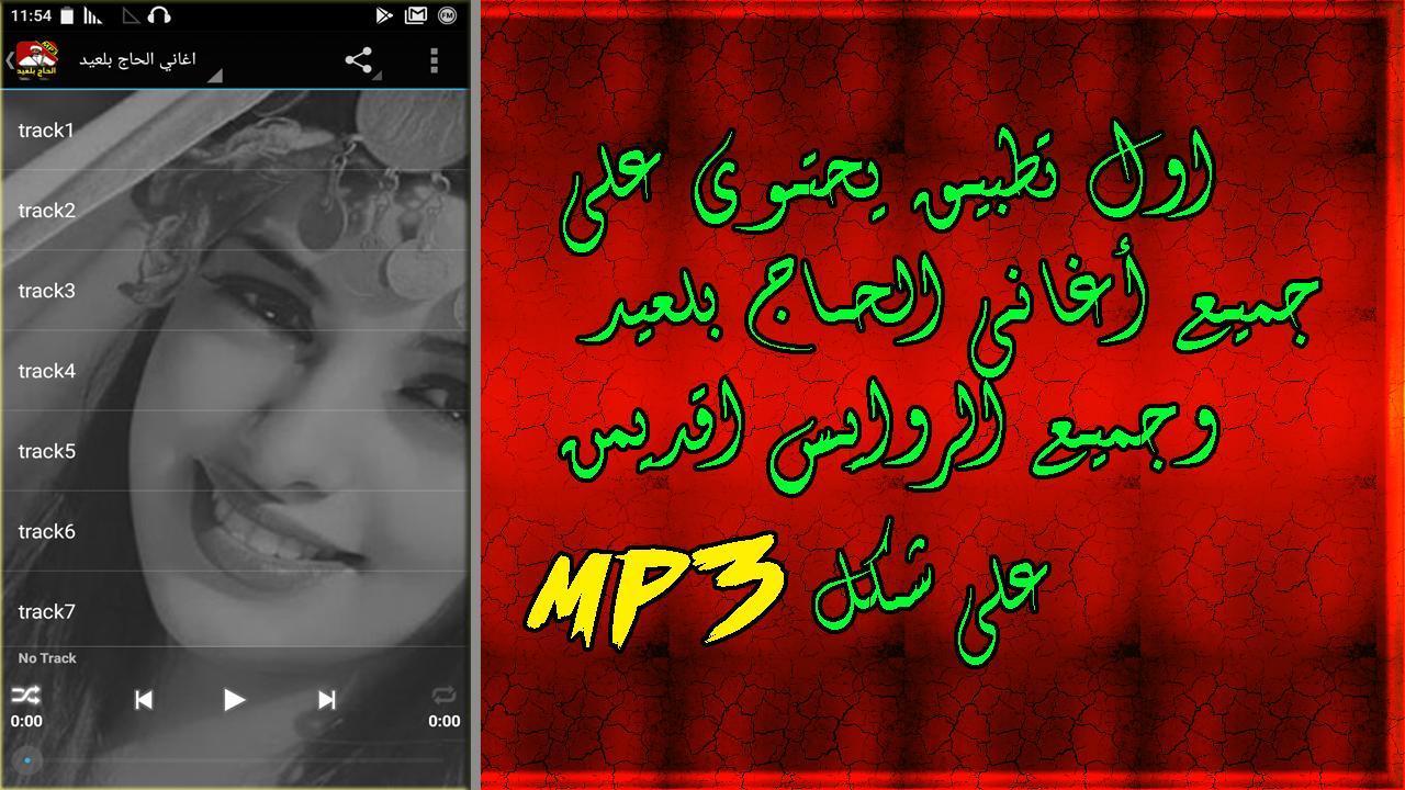 GRATUIT CHLEUHS MP3 TÉLÉCHARGER MUSIQUE