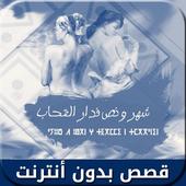 قصة شهر و نص في دار الدعارة icon