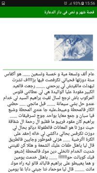 قصة شهر و نص في دار الدعارة apk screenshot