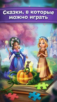 Сказки и развивающие игры для детей, малышей poster