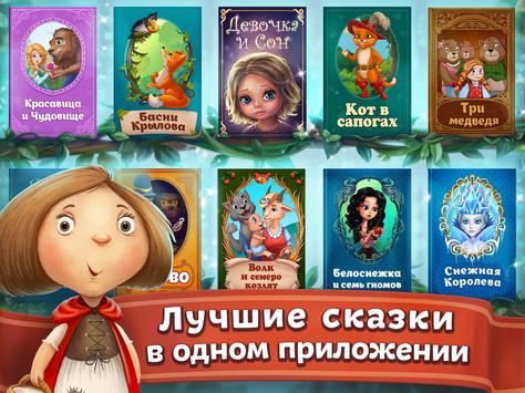 Сказки и развивающие игры для детей, малышей screenshot 11