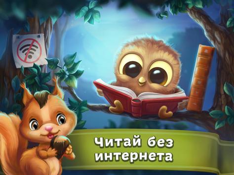 Сказки и развивающие игры для детей, малышей screenshot 14