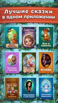 Сказки и развивающие игры для детей, малышей screenshot 1