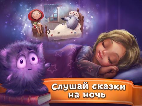 Сказки и развивающие игры для детей, малышей screenshot 8