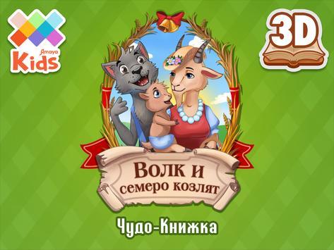 Волк и семеро козлят poster